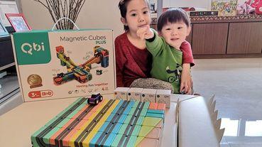【益智玩具推薦】激發孩子的創造力Qbi益智磁吸軌道玩具(同樂組)