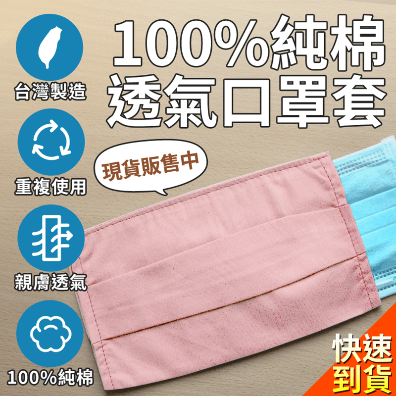LooCa 100%純棉透氣口罩套,輕薄透氣,並經特殊處理,不易起毛球,觸感更細柔,可直接水洗重複使用,保持潔淨!將口罩放入口罩套內,延長使用壽命,全年齡層皆適用,台灣製造,品質保證!