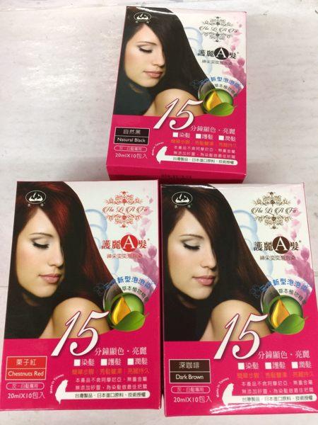 護麗A髮 神采奕奕泡泡染 10包(盒)*6盒~栗子紅/自然黑/深咖啡~3種可選