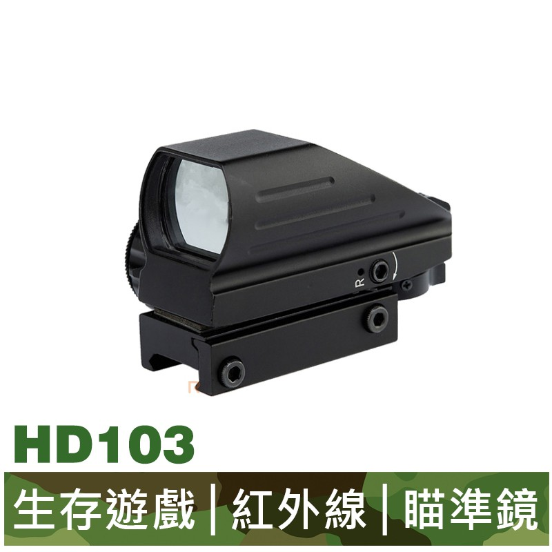 《現貨供應中》生存遊戲 紅綠雷射 可調 瞄準器 瞄準鏡 11mm / 22mm HD103 贈電池