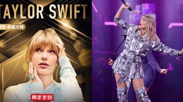 中國網友又震怒了!泰勒絲「雙 11 行」太低調,遭埋怨:「她根本不是真的喜歡中國!」