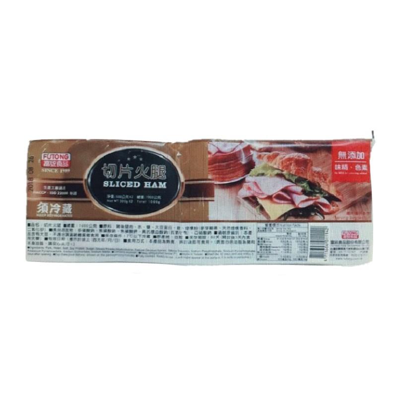 無添加味精及色素。 生產工廠過 ISO22000 驗證。 品名 富統切片火腿 500公克 X 2入 內容量/入數 500公克 X 2入 商品重量 1000公克 成分 原料 : 豬後腿肉、水、鹽、大豆蛋