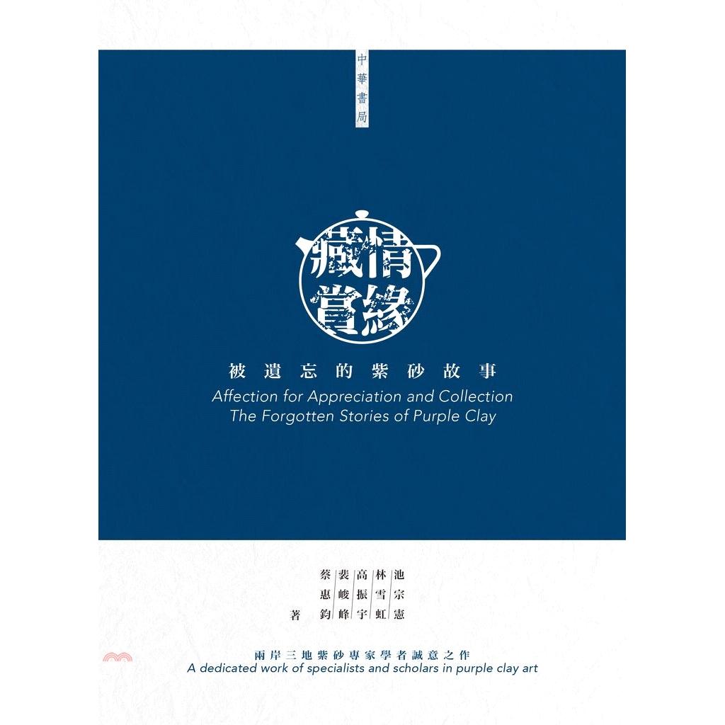 [79折]《香港中華書局》藏情賞緣:被遺忘的紫砂故事(中英對照)/池宗憲、林雪虹、高振宇、裴峻峰、蔡惠鈞 著