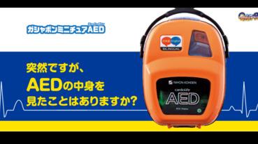 微型扭蛋AED,隨時準備好練習救人