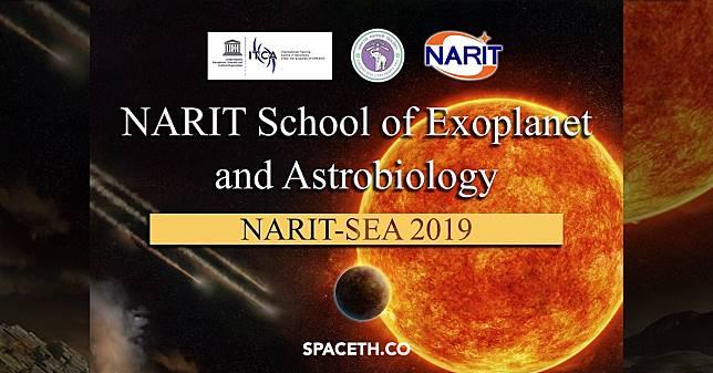 ชวนไปงาน NARIT School on Exoplanet and Astrobiology ฟังเทรนด์มาแรงแห่งวงการดาราศาสตร์