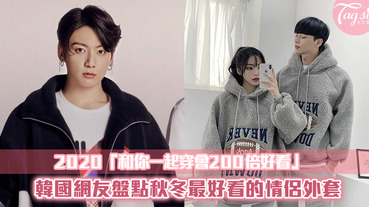 韓國網友盤點「和你一起穿會200倍好看」的情侶外套!妳最想穿哪一件?