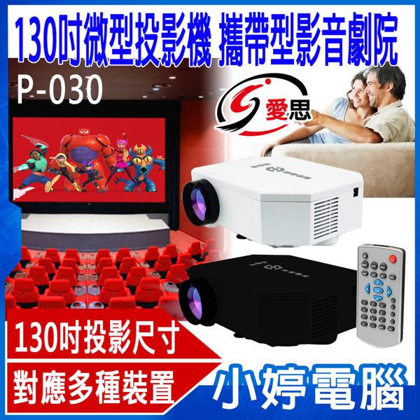 【免運+24期零利率】IS愛思 全新 附遙控器 P-030 130吋微型投影機 攜帶方便 HDMI輸入 隨身碟播放