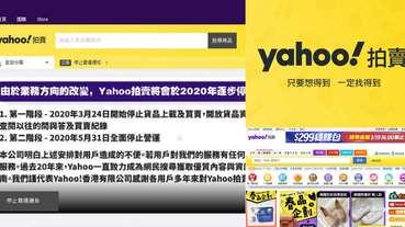 【快訊】香港雅虎奇摩拍賣將於今年5月正式結束營運,網友驚:「那台灣呢?」