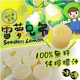 消暑聖品!100%無籽純檸檬汁冰磚!吃進嘴裡都是天然檸檬的好滋味,新鮮自然,加蜂蜜、加冰淇淋、加氣泡