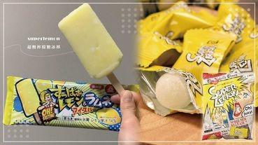 日本超人氣「Superlemon 超酸檸檬糖」冰棒!酸甜滋味超消暑,嗜酸控一定要來一支!