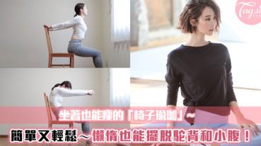 坐著也能瘦的「椅子瑜珈」~簡單又輕鬆~就算懶惰也能擺脫駝背和小腹!