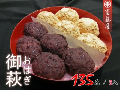 富藤屋-台中和果子-限量手做-御荻/萩餅/牡丹餅/おはぎ/おはぎもち
