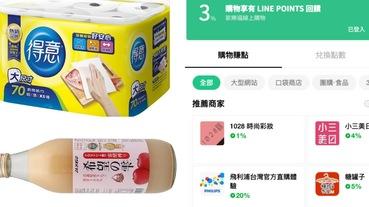 多了「它」不只省還賺的家樂福線上購物:「雙11、買1送1、歐日韓美食、保養大賞」好康情報都在這!