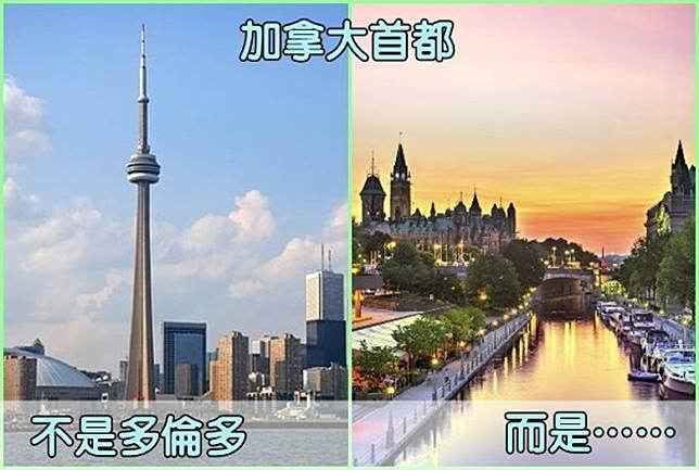 加拿大首都是……(互聯網)
