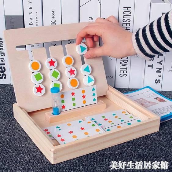 兒童四色遊戲邏輯思維專注力訓練益智類親子互動桌遊玩具男3-6歲 美好生活 愛尚優品