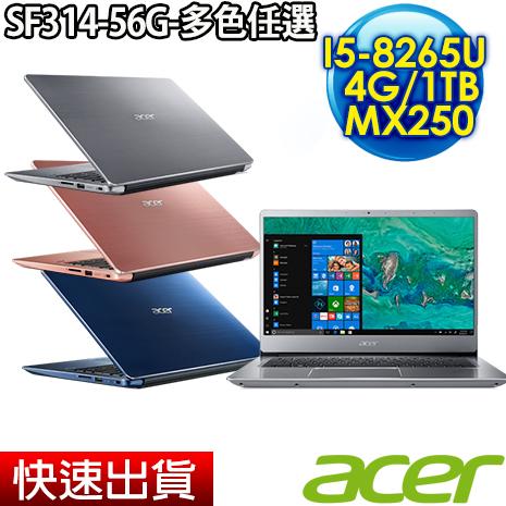 ACER宏碁 SWIFT 3 SF314-56G-多色任選 14吋輕薄雙碟效能筆電 i5-8265U/4G/1TB/MX250-2G /F