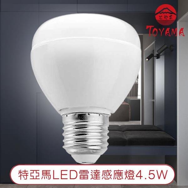 LED 雷達微波感應燈泡4.5W晝光色(白光)E27螺旋型,LED感應燈泡適用於玄關、陽台、樓梯間、走廊、廁所與房間角落等,瞬間自動亮起有簡易防盜功能。比紅外線感應燈泡靈敏,感應範圍角度約180度(左