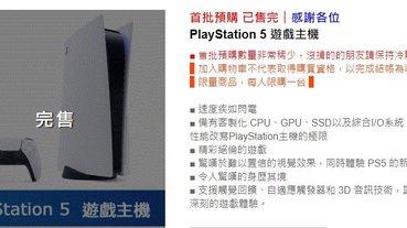 Sony PS5為何大賣?