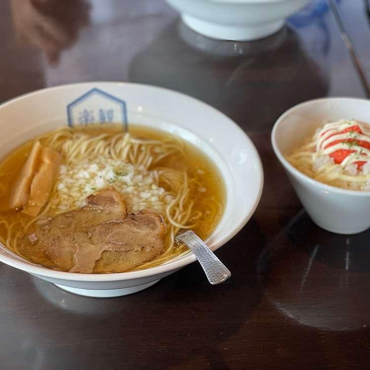 DaiKawaiさんが投稿した曙町ラーメン・つけ麺のお店楽観 立川店/ラッカン タチカワテンの写真