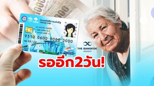 อีก 2 วัน! 'บัตรคนจน-บัตรสวัสดิการแห่งรัฐ' รับเงินผู้สูงอายุ พร้อมคืน VAT 5%