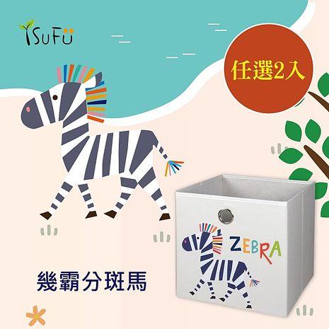 [舒福家居]zoo玩具收納箱 幾霸分斑馬 可摺疊 (任選二入)斑馬+大象