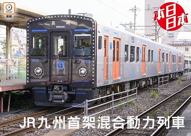 將於3月14日引入長崎縣的柴油電力混合動力列車YC1系,日前於JR長崎站向傳媒公開露面。(互聯網)