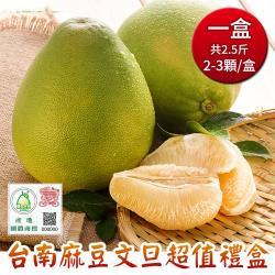 預購 中元普渡 台南麻豆文旦超值禮盒(2.5斤±10%/盒) x1盒