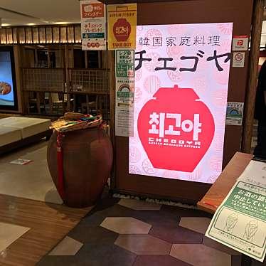 チェゴヤ 町田東急ツインズ店のundefinedに実際訪問訪問したユーザーunknownさんが新しく投稿した新着口コミの写真