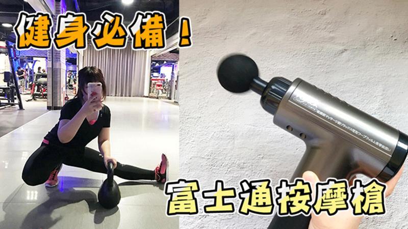買不起按摩椅也沒關係,有 #富士電通按摩槍 就可以