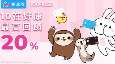 拍享券10月樂回饋 最高回饋20% P幣