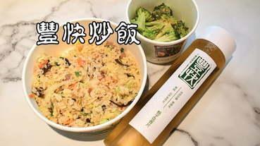 南京復興站美食。豐快炒飯。台北炒飯推薦。粒粒分明,每份炒飯依照完美比例添加食材配料以及米飯,每份炒飯的質量均相同。炒飯外送