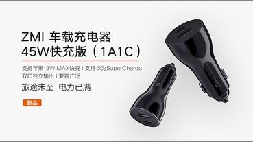 紫米 ZMI 車載充電器45W快充版 推出,售價僅約 296 元