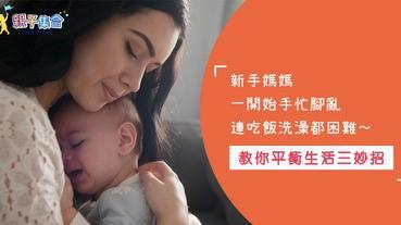 產後剛開始自己照顧寶寶,生理時鐘抓不準,媽咪生活品質受影響嗎!教你輕鬆安排生活習慣