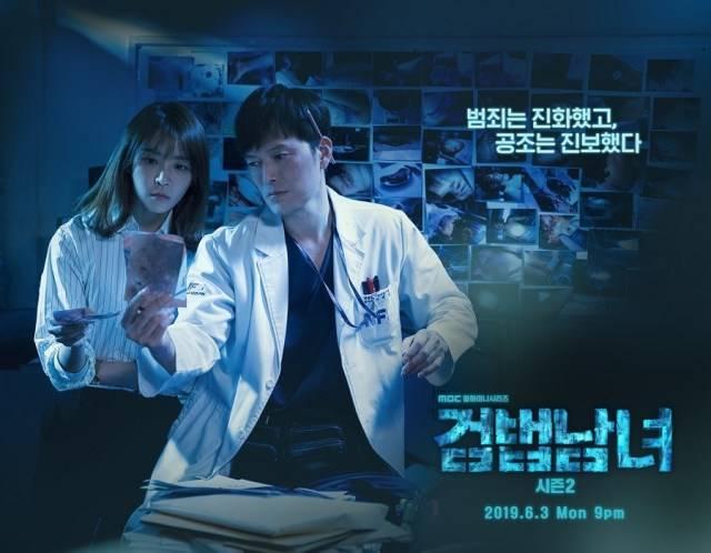 '검법남녀 시즌2' 포스터 2종 공개 / 사진: MBC 제공