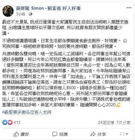 黃傑龍FB截圖