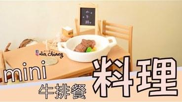 【料理】牛排,mini 迷你 料理篇第十九彈-小小der牛排餐。