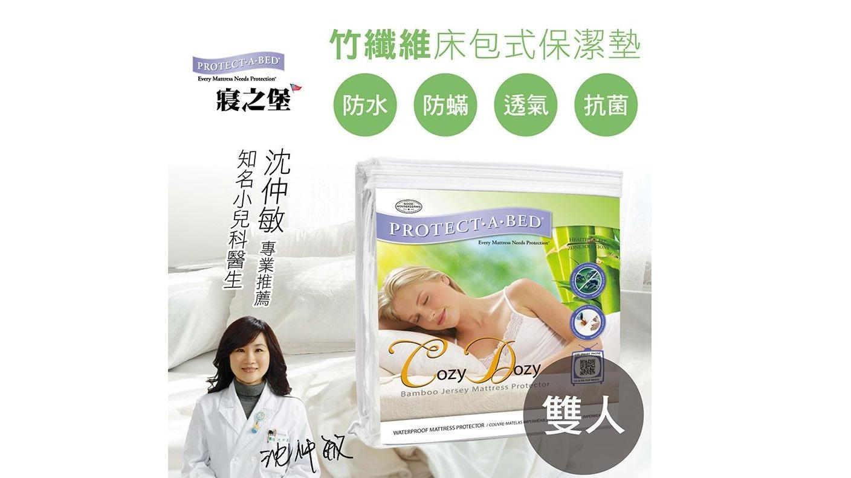 為什麼需要保潔墊護床?一試成主顧的寢之堡保潔墊來告訴你!