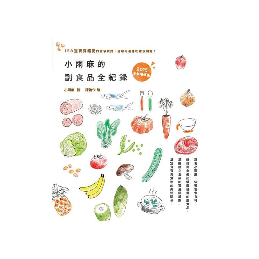 作者:小雨麻出版社:親子天下出版日期20150429
