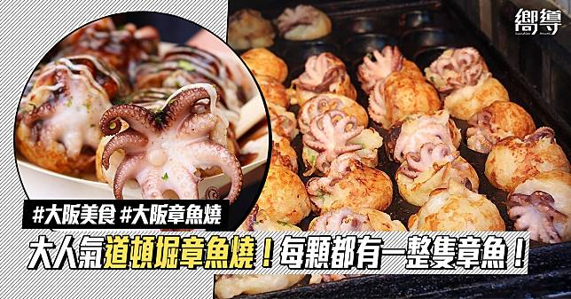 【大阪美食】大阪章魚燒必食推介:道頓堀「踊りだこ」每顆都有一整隻章魚!