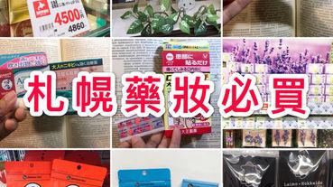 LINE旅遊踢娜芙日本北海道札幌藥妝必買清單,內含購物折價卷(13%優惠)