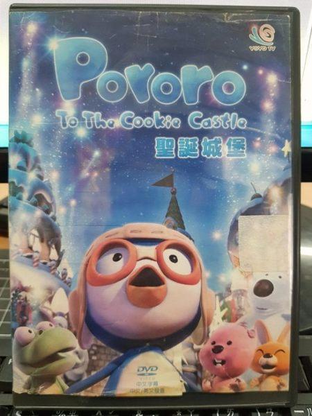 影音專賣店-B15-059-正版DVD-動畫【Pororo:聖誕城堡】-套裝 國語發音 幼兒教育