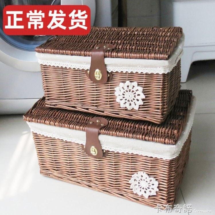 藤編收納筐儲物箱柳編收納箱收納籃帶蓋整理箱帶鎖扣收納盒筐籃子