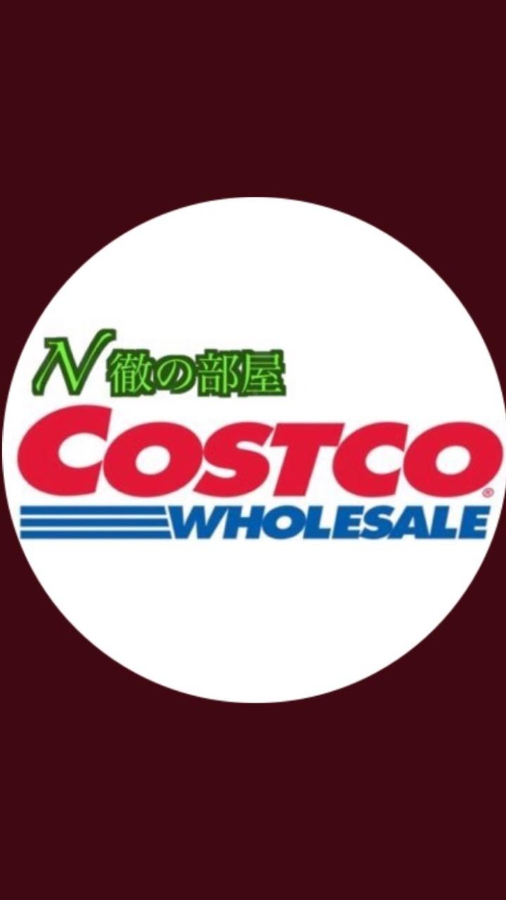 コストコ好きな人集まれ‼️〜コストコ研究室〜買い物・お得情報のオープンチャット