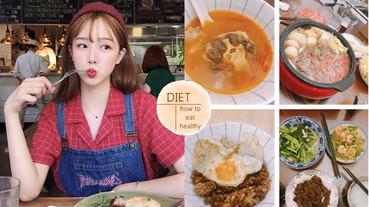 外食族「減肥、減脂」怎麼吃?選對食物,半年瘦10公斤不是問題!