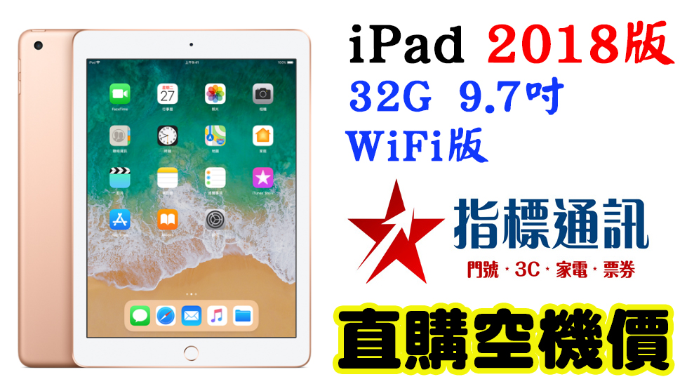 【指標通訊】刷卡價 免運現貨 Apple iPad 2018版 Wifi 32G 9.7吋 平板電腦 太空灰 銀 金。人氣店家指標通訊的平板電腦有最棒的商品。快到日本NO.1的Rakuten樂天市場的