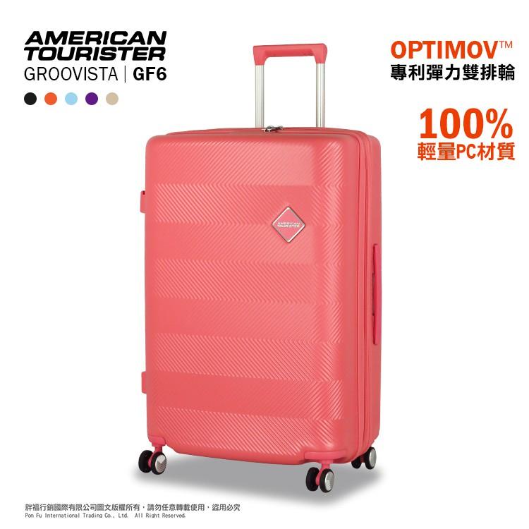 Samsonite 美國旅行者 GF6 行李箱 20吋 24吋 29吋 登機箱