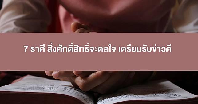 สายมูเตรียมเฮ! 7 ราศี สิ่งศักดิ์สิทธิ์จะดลใจ เตรียมรับข่าวดี