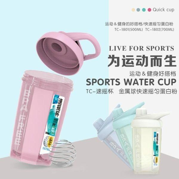 水杯便攜手提搖搖杯 蛋白粉戶外運動健身水杯 帶刻度水壺攪拌球奶昔杯子