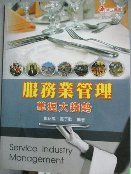 【書寶二手書T1/大學商學_YIZ】服務業管理:掌握大趨勢2/e_鄭紹成