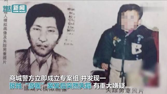 Chinese boy, 18, told his adoptive father is prime suspect in real parents' murder